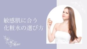 化粧水 敏感肌 克服 解消 スキンケア 簡単 時短 シンプル ママ ワーママ ワーキングマザー 手軽 お金がかからない コスパ